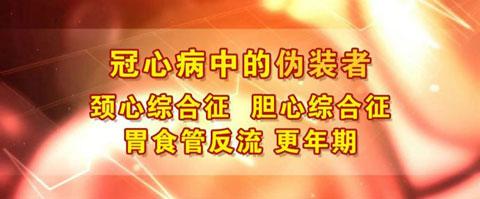 养生堂2017年3月3日视频,许锋,会伪装的致命心事,冠心病