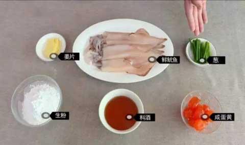 金沙鱿鱼的做法,粤菜经典金沙鱿鱼怎么做