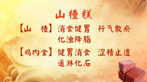 养生堂2017年6月20日视频,李乾构,汪红兵,夏季养生食之道