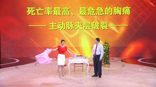 养生堂2017年6月27日视频,刘永民,听懂身体的求救信号2―胸痛