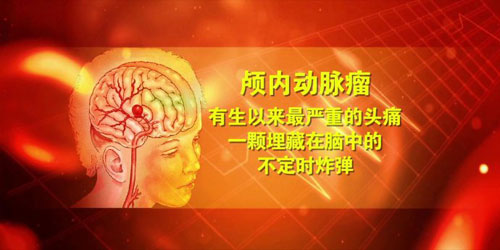 养生堂2017年6月28日视频,张东,听懂身体的求救信号3―头痛