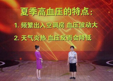 养生堂2017年7月21日视频,何青,忽悠人的夏季高血压