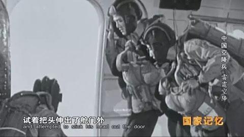 国家记忆20170821视频,中国空降兵系列 第一集 雷霆空降
