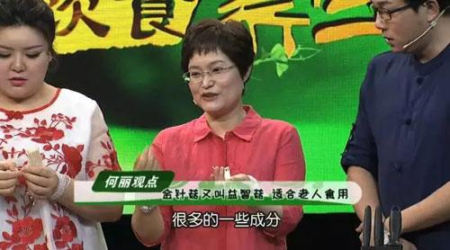 饮食养生汇2017年8月28日视频,何丽,菌菇里的健康秘密