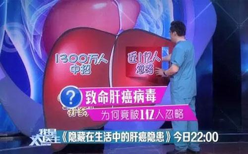 我是大医生20170831视频,王贵强,隐藏在生活中的肝癌隐患