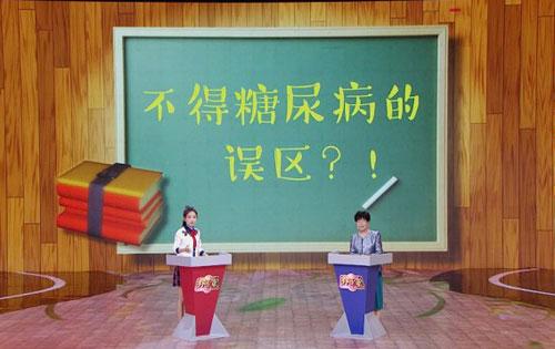 养生堂2017年9月22日视频,杨文英,糖尿病,远离生活中的糖陷阱