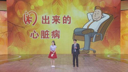 养生堂2017年9月24日视频,周玉杰,消失的血管,真假心脏病