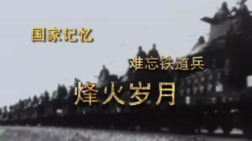 国家记忆20170925视频,难忘铁道兵系列 第一集 烽火岁月