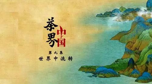 茶界中国第9集,20170929视频,世界中流转,万里茶道