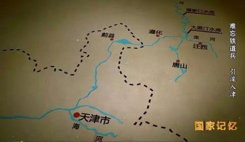 国家记忆20170929视频,难忘铁道兵系列 第五集 引滦入津