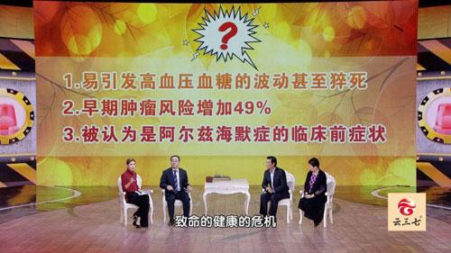 养生堂2017年10月9日视频,王玉平,高血压,当心慢病的幕后推手