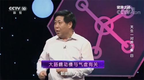 健康之路2017年10月22日视频,陈明,天生一对养六腑(四)大肠