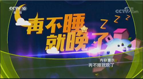 健康之路2017年10月25日视频,宋军,再不睡就晚了