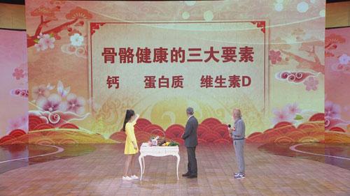 养生堂2017年10月27日,夏维波,重阳节特别节目―强骨健身助长寿