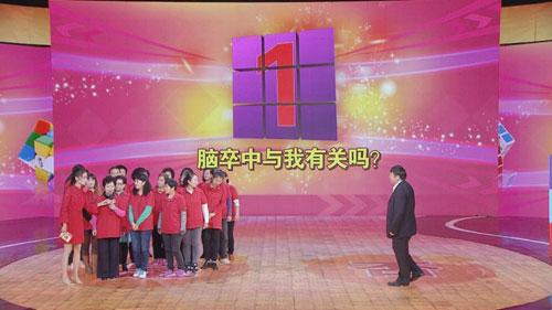 养生堂2017年10月31日,王拥军,中风因素早自查,世界卒中日特别节目3