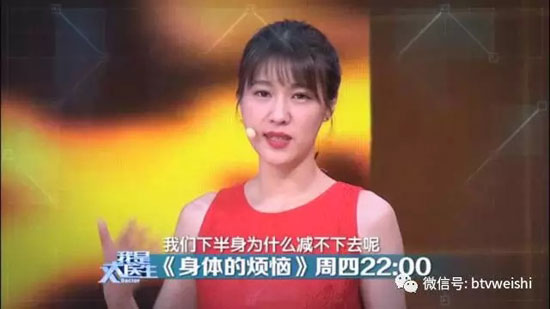 我是大医生20171102,田国庆,身体的烦恼,宫寒老得快,瘦不了