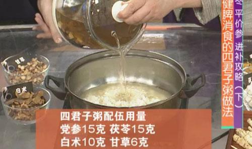 健脾消食的四君子粥的做法,全家都能进补的四君子粥