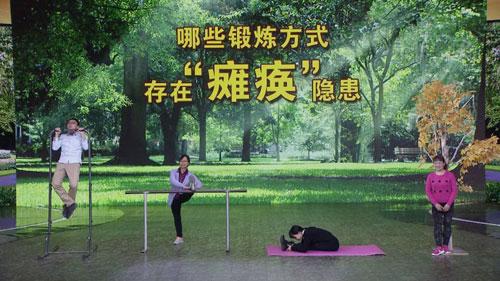 养生堂20171116视频,朱宏伟,别让瘫痪找上您,锻炼方式使人瘫痪