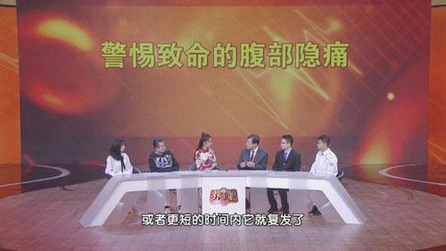 养生堂20171121视频,陈小雄,何晓冉,隐痛背后的致命危机
