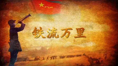 百家讲坛20171121,江英,建军大业 5 铁流万里