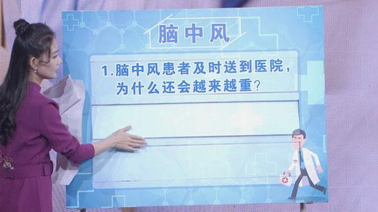 养生堂20171122视频,梅雪,一生必会的救命技能,脑中风急救药
