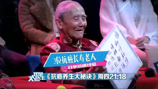 我是大医生20171123视频,杨宇飞,赵平,抗癌养生大秘诀