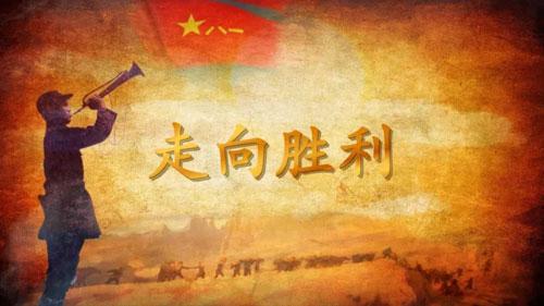百家讲坛20171124,江英,建军大业 8 走向胜利