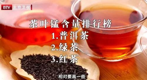 头发竟能看出癌症风险,抗癌养生:科学饮茶,补充锰元素