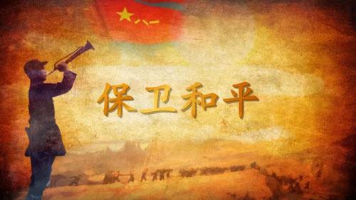 百家讲坛20171127,江英,建军大业 9 保卫和平