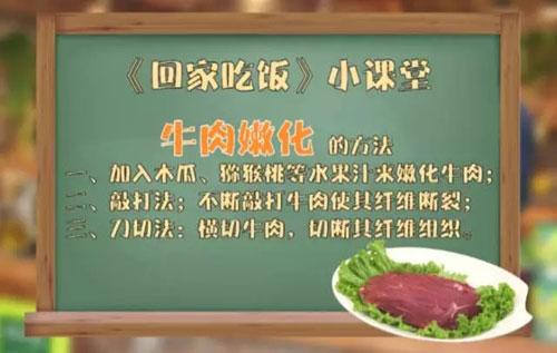 回家吃饭20171128,白果萝卜炖牛肉,顾玉亮,紫茄芳香牛肉