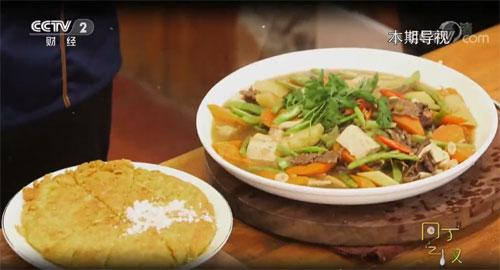 回家吃饭20171129视频,于福生,锅塌羊肉,白小军,牛肉焖糕