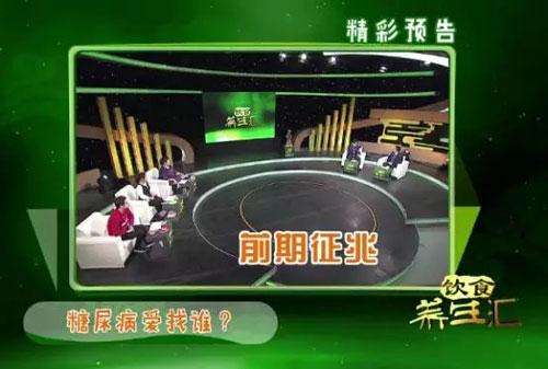 饮食养生汇20171129视频,胡东鹏,糖尿病爱找谁?