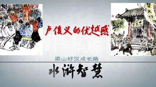 百家讲坛20171130,赵玉平,梁山骨干成长路2,卢俊义的优越感