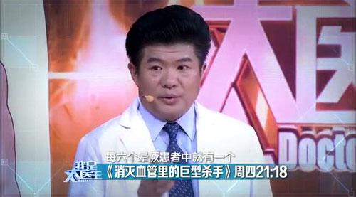 我是大医生20171130,聂绍平,米玉红,消灭血管里的巨型杀手