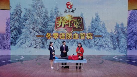 养生堂20171203视频,刘昌伟,冬季谨防血管病1,动脉硬化