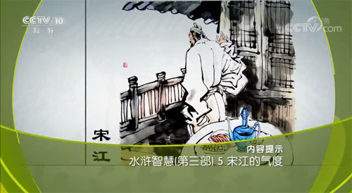 百家讲坛20171205,赵玉平,梁山骨干成长路5,宋江的气度