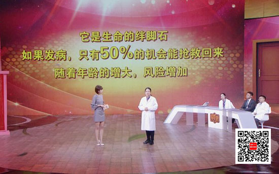养生堂20171206视频,李建平,防猝死需要守三关,心绞痛,心梗