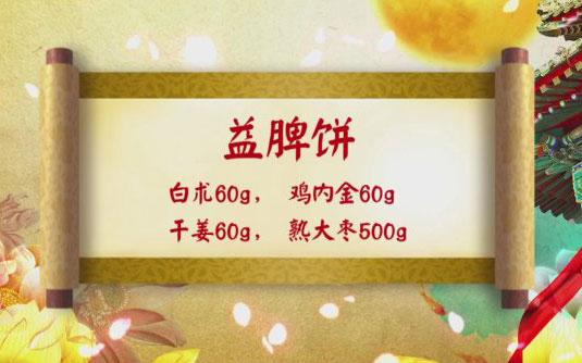 养生堂20171207视频,王焕禄,名老中医话脾胃,脾虚,益脾饼