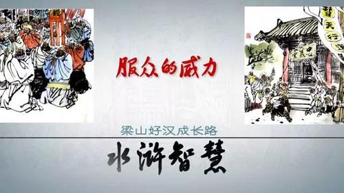 百家讲坛20171208,赵玉平,梁山骨干成长路8,服众的威力
