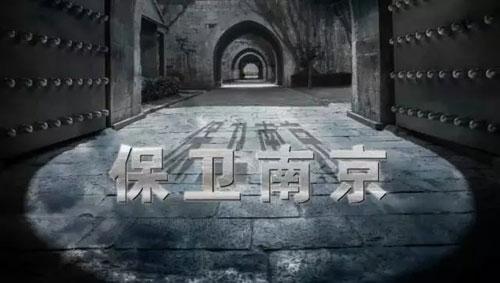 百家讲坛20171211,朱成山,南京1937,第1集,保卫南京