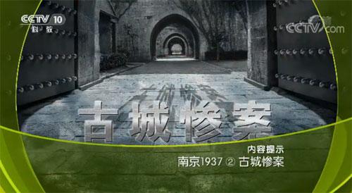 百家讲坛20171212,朱成山,南京1937,第2集,古城惨案