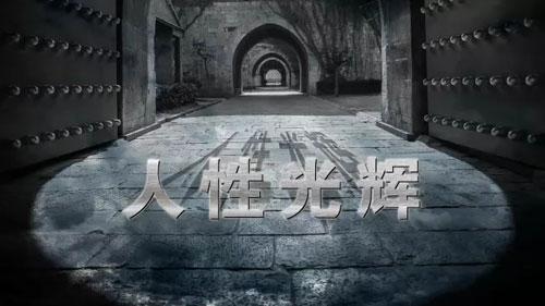 百家讲坛20171213,朱成山,南京1937,第3集,人性光辉