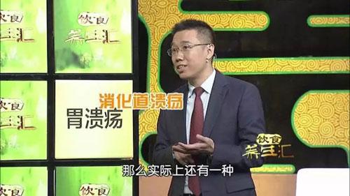 饮食养生汇20171213,杨立强,身体疼痛的奥秘(二)腹痛