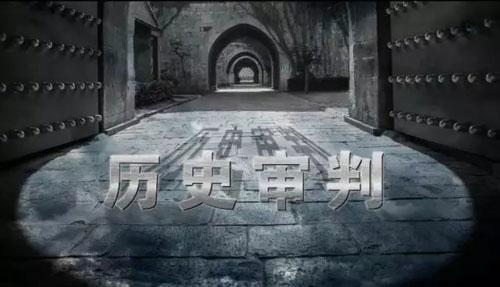 百家讲坛20171214,朱成山,南京1937,第4集,历史审判