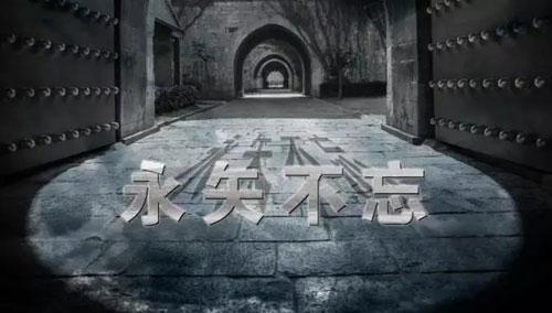百家讲坛20171215,朱成山,南京1937,第5集,永矢不忘