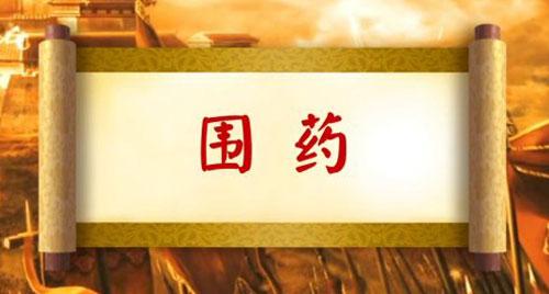 养生堂20171217视频,胡凯文,王芬,中国式抗癌法则2,围药