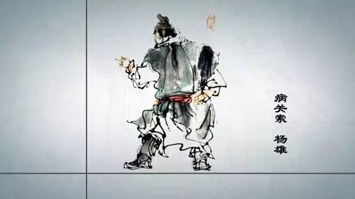 百家讲坛20171218,赵玉平,水浒智慧3,第9集,杨雄的烦恼