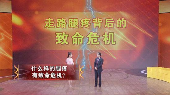 养生堂20171218视频,谷涌泉,走路腿疼背后的致命危机