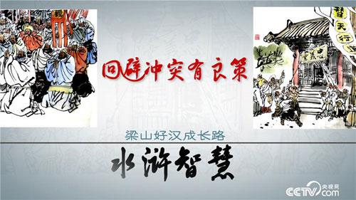 百家讲坛20171219,赵玉平,水浒智慧3,第10集,回避冲突有良策