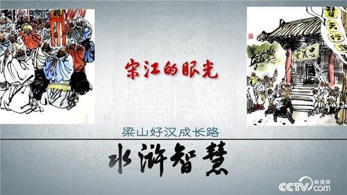 百家讲坛20171220,赵玉平,水浒智慧3,第11集,宋江的眼光